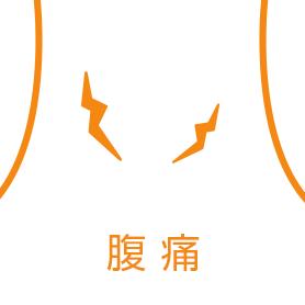 腹痛の部位 おなかの悩み相談室 大幸薬品株式会社